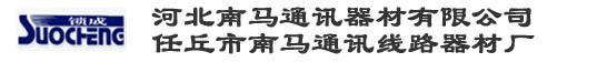 河北南马通讯器材有限公司
